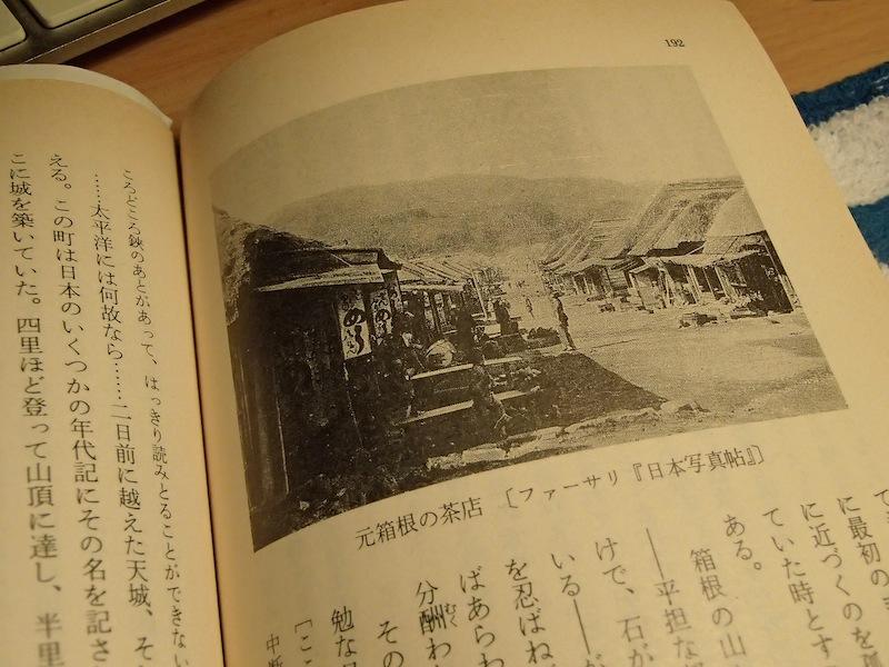 元箱根写真
